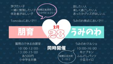 2月28日(日)朋育×うみのわ同時開催