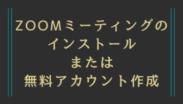 Zoomのインストール、または無料アカウント作成