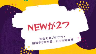 NEWが2つ☆