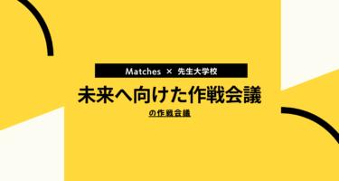 MatchES×先生大学校《コラボイベント企画》未来への作戦会議