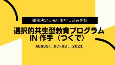 選択的共生型教育プログラム in 作手(つくで)8月7.8日企画