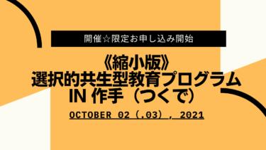 選択的共生型教育プログラムin作手《縮小版》10月2(.3)日企画